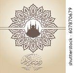 background of ramadan kareem | Shutterstock .eps vector #607870679