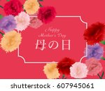 mother's day vintage greeting... | Shutterstock .eps vector #607945061