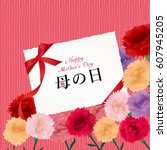 mother's day vintage greeting... | Shutterstock .eps vector #607945205