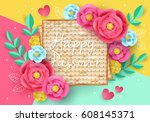 jewish holiday passover modern... | Shutterstock .eps vector #608145371