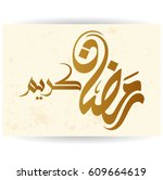 ramadan kareem greeting in... | Shutterstock .eps vector #609664619