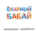 inscription in russian jargon ... | Shutterstock .eps vector #610199579