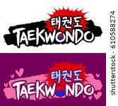 taekwondo love wording... | Shutterstock .eps vector #610588274