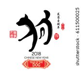 Stock vector chinese calligraphy translation dog red stamps which image translation everything is going very 611500025