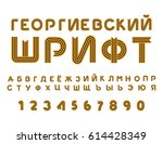 may 9 russian cyrillic font.... | Shutterstock .eps vector #614428349