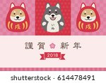 2018 new year card  ... | Shutterstock .eps vector #614478491