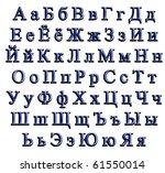 The Russian Alphabet  Volume...
