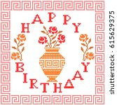 happy birthday embroidered... | Shutterstock .eps vector #615629375