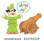 arabic text   generous ramadan  ... | Shutterstock .eps vector #615742229