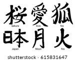 japanese kanji calligraphic... | Shutterstock .eps vector #615831647