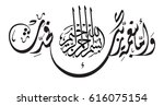 islamic calligraphy art for ... | Shutterstock .eps vector #616075154