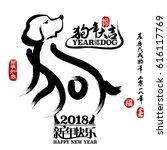 2018 zodiac dog. center... | Shutterstock .eps vector #616117769