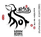 2018 zodiac dog. center...   Shutterstock .eps vector #616413881