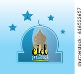 eid kareem   mubarak  full of... | Shutterstock .eps vector #616523657