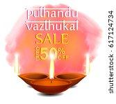 tamil new year   mega sale... | Shutterstock .eps vector #617124734