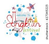 songkran festival  thailand new ... | Shutterstock .eps vector #617345225
