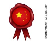 chinese wax seal | Shutterstock .eps vector #617503289