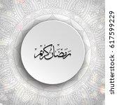 ramadan kareem arabic... | Shutterstock .eps vector #617599229