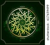 ali  written in kufi... | Shutterstock .eps vector #617659499