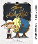 eid mubarak with illustration... | Shutterstock .eps vector #618179801