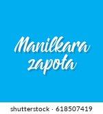 manilkara zapota  text design....   Shutterstock .eps vector #618507419