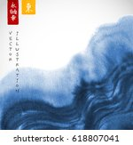 abstract blue ink wash painting ... | Shutterstock .eps vector #618807041