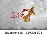 arabic islamic calligraphy of... | Shutterstock . vector #619306901