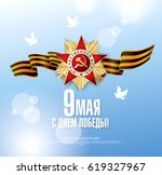 may 9 victory day. translation... | Shutterstock .eps vector #619327967