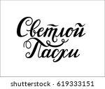 handwritten russian inscription ... | Shutterstock .eps vector #619333151