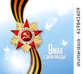 may 9 victory day. translation... | Shutterstock .eps vector #619841609