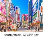 tokyo  japan   january 11  2017 ... | Shutterstock . vector #619844729
