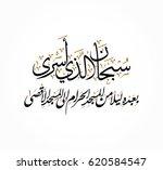 israa and miraj calligraphy.... | Shutterstock .eps vector #620584547