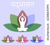 illustration with lotus yoga... | Shutterstock .eps vector #620864594