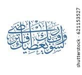 islamic calligraphy art for aya ... | Shutterstock .eps vector #621153527