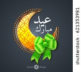 greeting card for holy month... | Shutterstock .eps vector #621353981