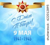 victory day. 9 may   russian...   Shutterstock .eps vector #622012895