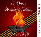 eternal fire  ribbon st. george'... | Shutterstock .eps vector #622445414