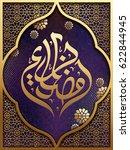 arabic calligraphy design for... | Shutterstock .eps vector #622844945