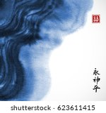 abstract blue ink wash painting ... | Shutterstock .eps vector #623611415