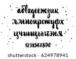cyrillic alphabet. a set of... | Shutterstock .eps vector #624978941