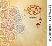 ramadan lamps or lanterns on... | Shutterstock .eps vector #625901135