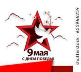 9 May Happy Victory Day Vector...