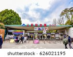 tokyo  japan   april 3  2017 ... | Shutterstock . vector #626021195