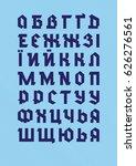 cyrillic alphabet ukrainian | Shutterstock .eps vector #626276561