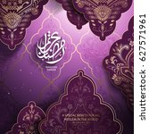 arabic calligraphy design for... | Shutterstock .eps vector #627571961