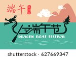 chinese dragon boat festival... | Shutterstock .eps vector #627669347