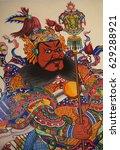 god of the door | Shutterstock . vector #629288921
