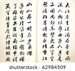 chinese poems | Shutterstock . vector #62984509