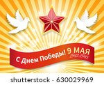 may 9 victory day card  poster  ... | Shutterstock .eps vector #630029969