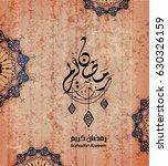 illustration of ramadan kareem.   Shutterstock .eps vector #630326159